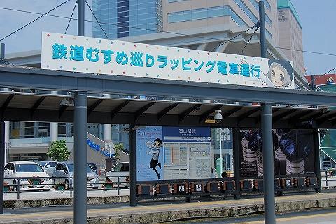 鉄道むすめラッピング電車横断幕@富山駅北'13.8.4
