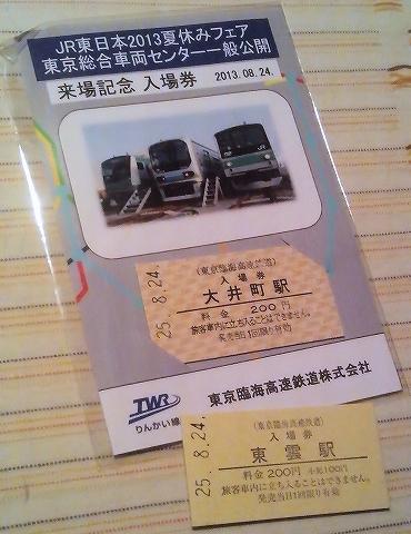 来場記念入場券'13.8.24