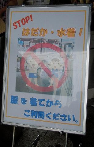 水着禁止看板@江ノ島'13.8.24