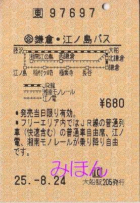 鎌倉・江ノ島パス'13.8.24
