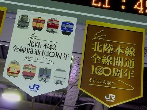 北陸本線全線開通100周年フラッグ@金沢'13.8.4
