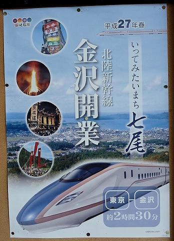 北陸新幹線ポスター@七尾'13.8.5