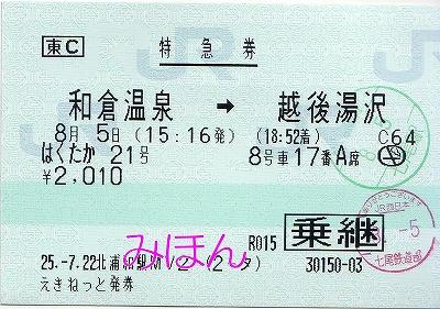 はくたか21号特急券'13.8.5