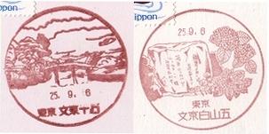 文京区風景印'13.9.6