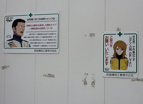 宇宙戦艦ヤマト看板@京成八幡'13.9.6