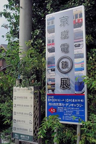 京成電鉄展看板@芳澤ガーデンギャラリー'13.9.6