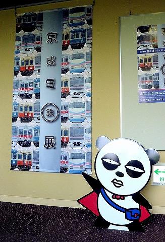 京成パンダ@芳澤ガーデンギャラリー'13.9.6