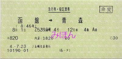 快速海峡号指定券'92.8