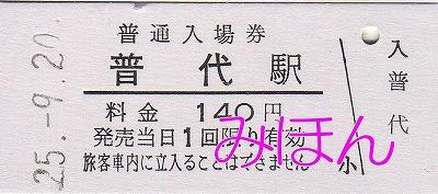 普代駅入場券'13.9.20