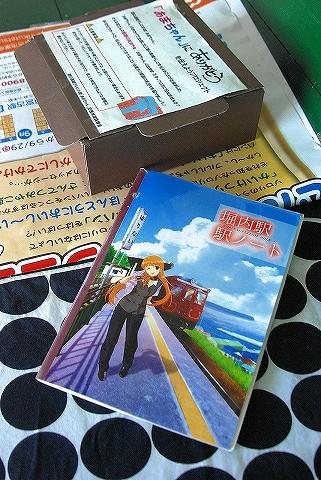来駅ノート@堀内'13.9.20