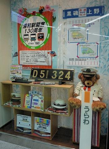 浦和駅開業130周年記念展示@浦和'13.6.28