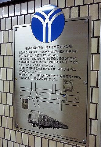 地下鉄車両第1号搬入地説明板@蒔田'13.9.27
