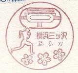 横浜三ツ沢局風景印'13.9.27