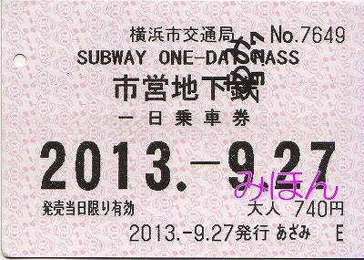 市営地下鉄1日乗車券'13.9.27
