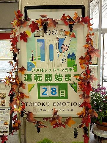 東北エモーション運行開始ボード@本八戸'13.9.21