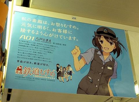 八戸ときえポスター@青い森鉄道車内'13.9.21