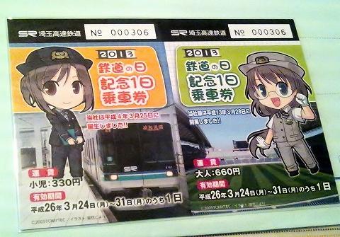 2013鉄道の日記念1日乗車券@埼玉高速鉄道