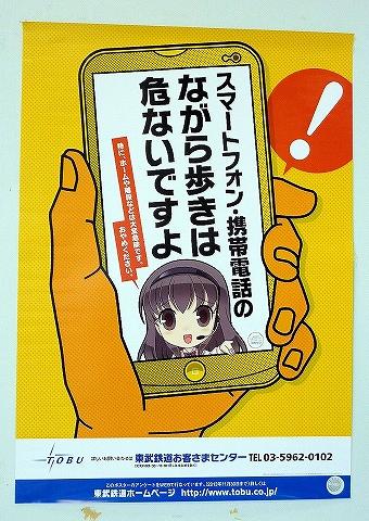 姫宮ななポスター@栗橋'13.9.28
