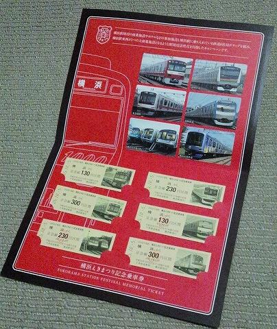 横浜えきまつり記念乗車券