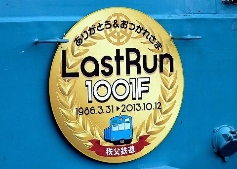 LastRun1001FHM'13.10.6