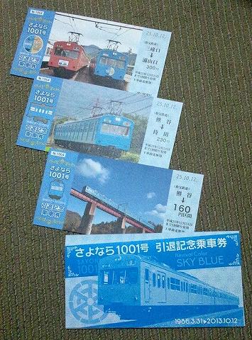 1001F引退記念乗車券