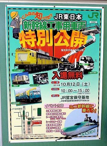 新幹線工事用車両特別公開イベントポスター@東鷲宮'13.10.12