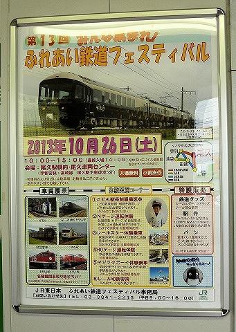 ふれあい鉄道フェスティバルポスター@尾久'13.10.14