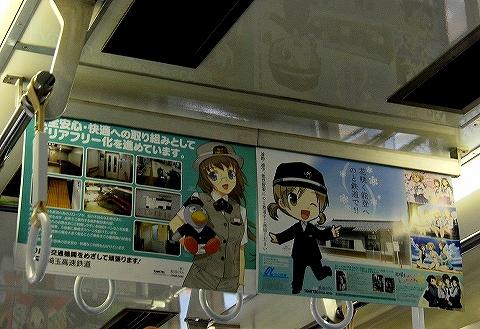 鉄道むすめステーションポスター'13.10.19