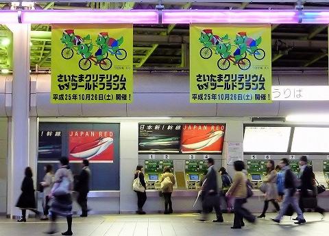 ツールドフランス横断幕@さいたま新都心'13.10.24