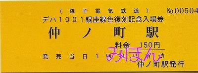 仲ノ町駅入場券'13.10.27