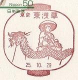 東浅草局風景印'13.10.29