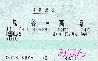 快速碓氷指定券'13.11.2‐1