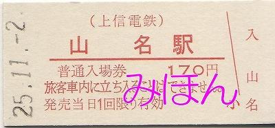 山名駅入場券'13.11.2