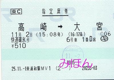 快速碓氷上り乗車券'13.11.2