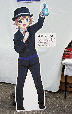 秋葉みらい等身大パネル@つくばエクスプレス車両基地'13.11.3