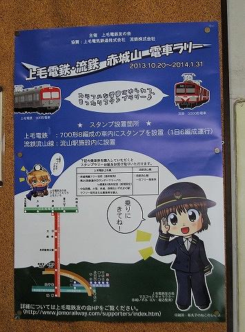 赤城山電車ラリーポスター@流山'13.11.3