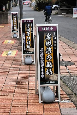 岩槻藩の殿様看板@さいたま市立博物館'13.11.9