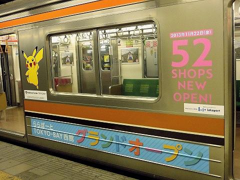 ららぽーとTOKYO-BAY西館ラッピング'13.11.11