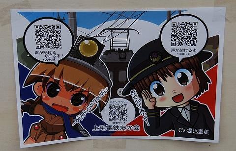 赤城いずみ&上毛といちイラスト@大胡電車庫'13.11.10