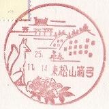 東松山箭弓局風景印'13.11.14