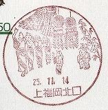 上福岡北口局風景印'13.11.14