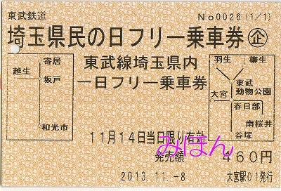 埼玉県民の日フリー乗車券'13.11.14