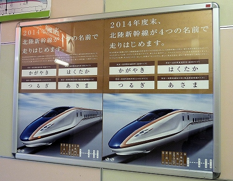 北陸新幹線愛称決定ポスター@南流山'13.11.3