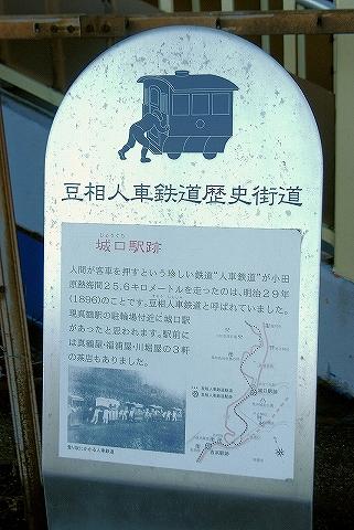 豆相人車鉄道説明板@真鶴'13.11.23