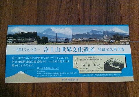 富士山世界文化遺産登録記念乗車券