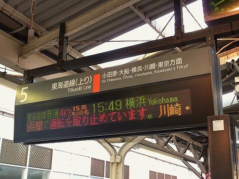 横浜行き行先表示@熱海'13.11.23