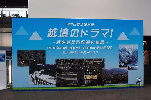 越境のドラマ企画展看板@鉄道博物館'13.11.24