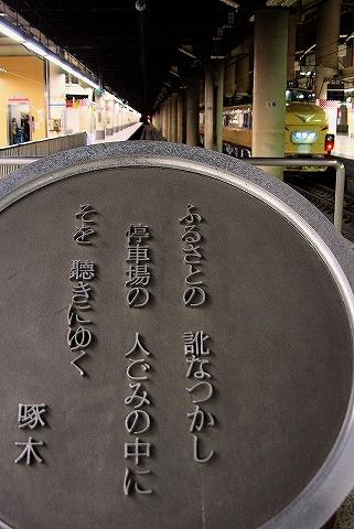 啄木歌碑@上野'10.1