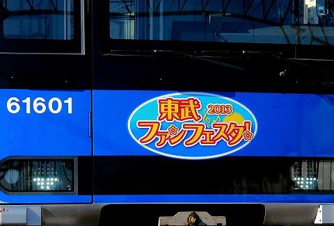 東武ファンフェスタHM'13.12.1