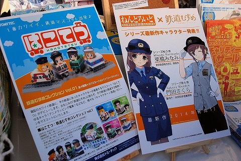 鉄道むすめ新製品紹介@東武ファンフェスタ'13.12.1-1